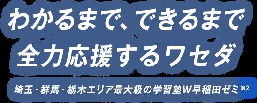 わかるまで、できるまで 全力応援するワセダ 埼玉・群馬・栃木エリア最大級の学習塾早稲田ゼミ