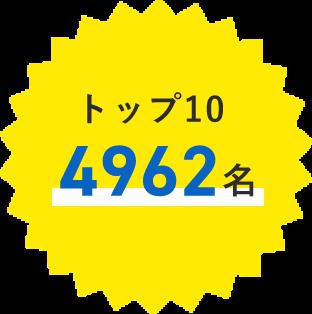 トップ10 4962%