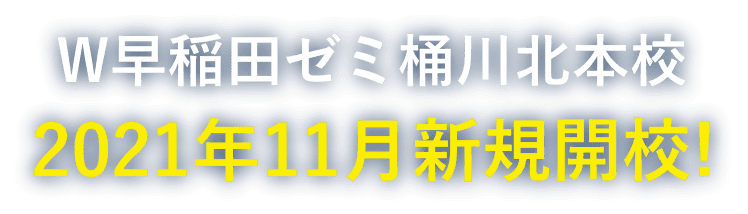 W早稲田ゼミ桶川北本校 埼玉県北本市二ツ屋4-27-3