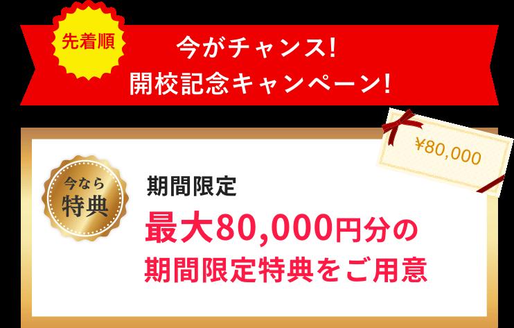 今がチャンス!開校記念キャンペーン!