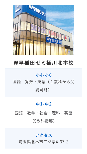W早稲田ゼミ桶川北本校