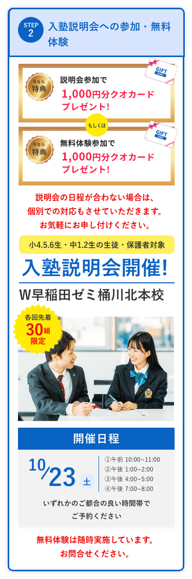 入塾説明会への参加・無料体験