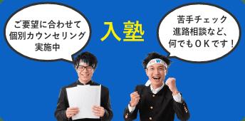 カウンセリング・入塾!