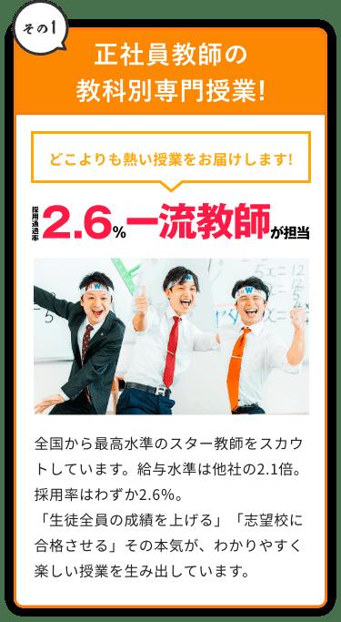 正社員教師の教科別専門授業!