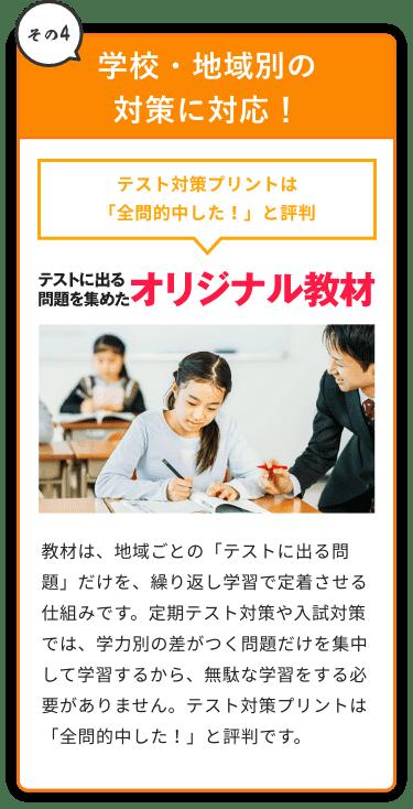 学校・地域別の対策に対応!