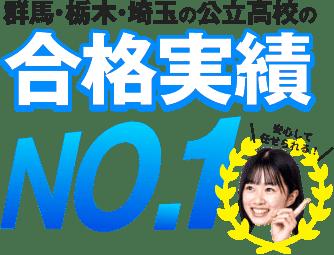群馬・栃木・埼玉の公立高校の合格実績No1