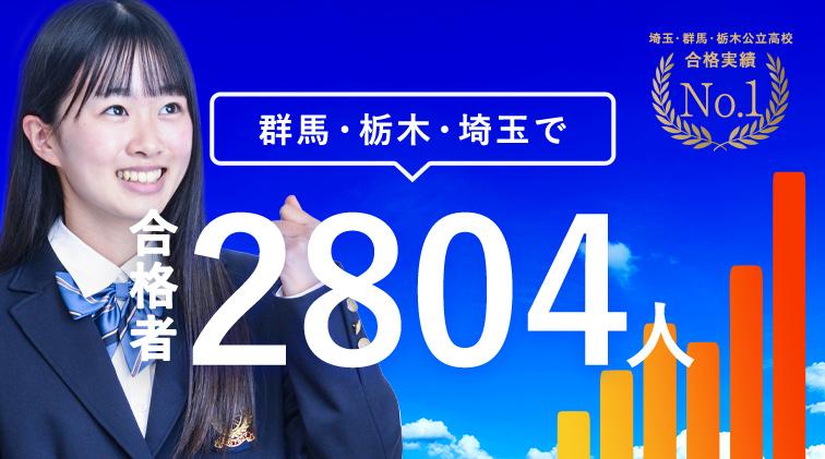 群馬・栃木・埼玉で 合格者 2981人