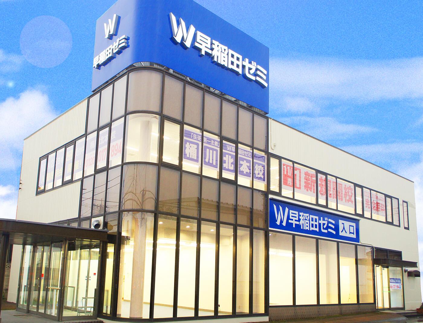 W早稲田ゼミ桶川北本校(2021年11月新規開校)