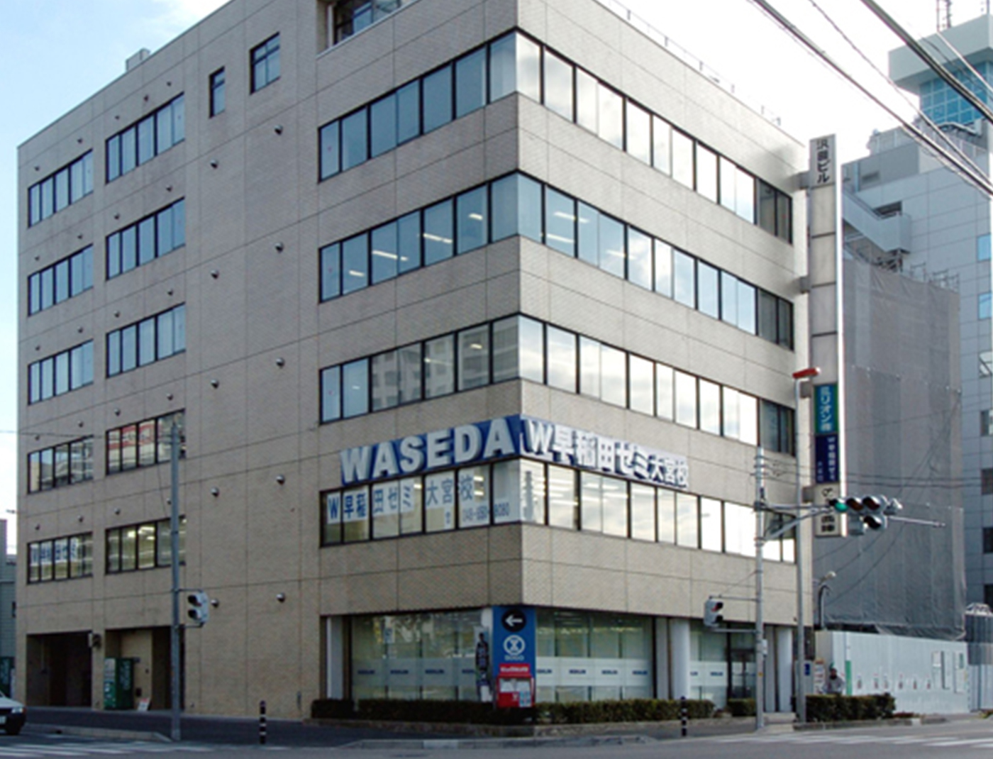 W早稲田ゼミ 大宮校